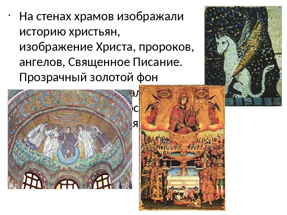На стенах храмов изображали историю христьян, изображение Христа, пророков, а...