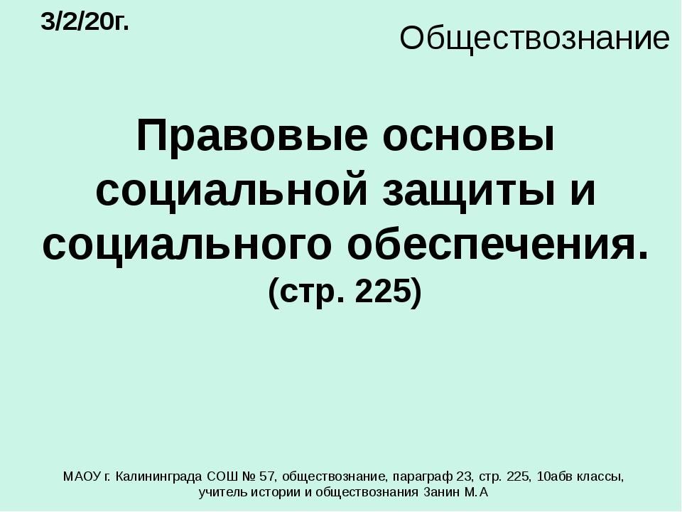 г. Правовые основы социальной защиты и социального обеспечения. (стр. 225) Об...