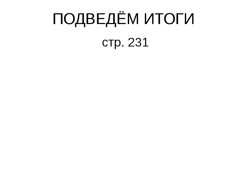 ПОДВЕДЁМ ИТОГИ стр. 231