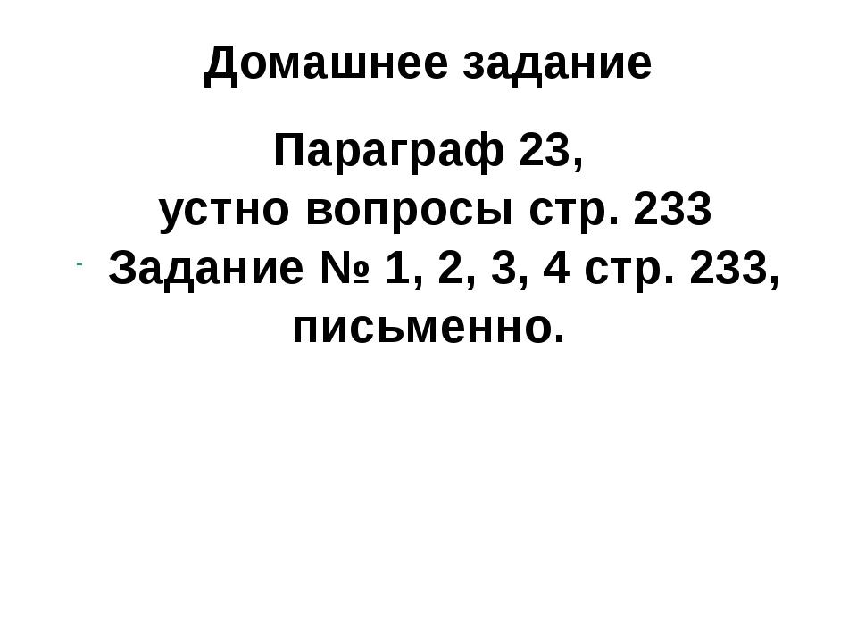 Домашнее задание Параграф 23, устно вопросы стр. 233 Задание № 1, 2, 3, 4 стр...