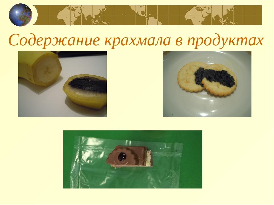 Содержание крахмала в продуктах