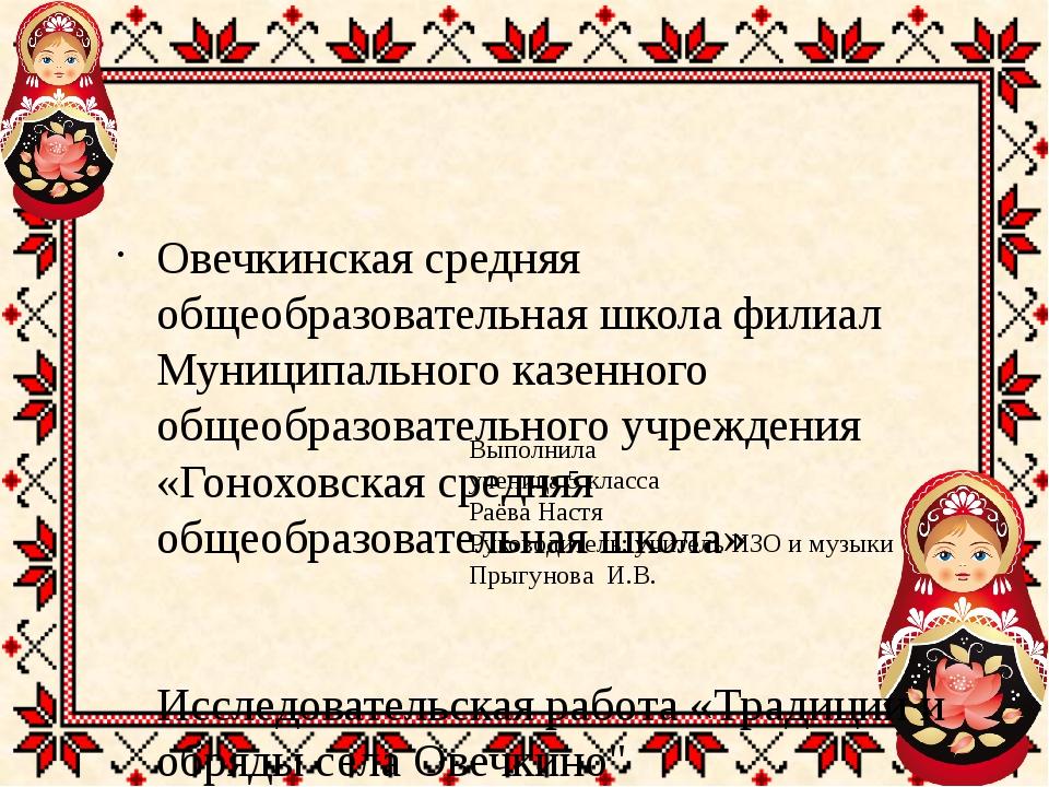 Овечкинская средняя общеобразовательная школа филиал Муниципального казенног...
