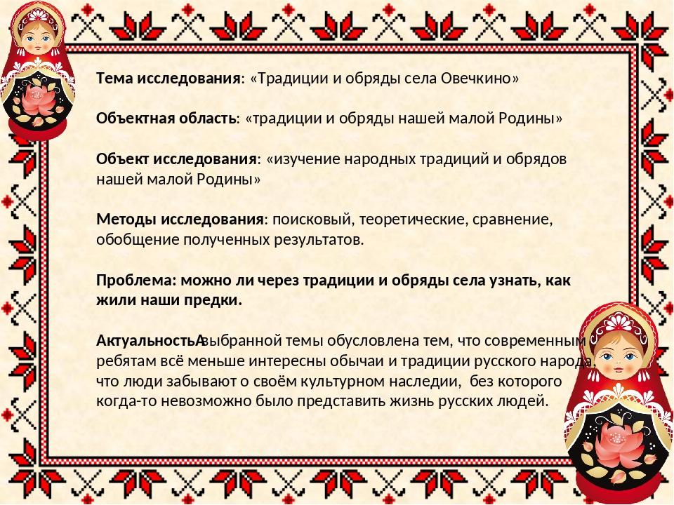 Тема исследования: «Традиции и обряды села Овечкино» Объектная область: «тра...
