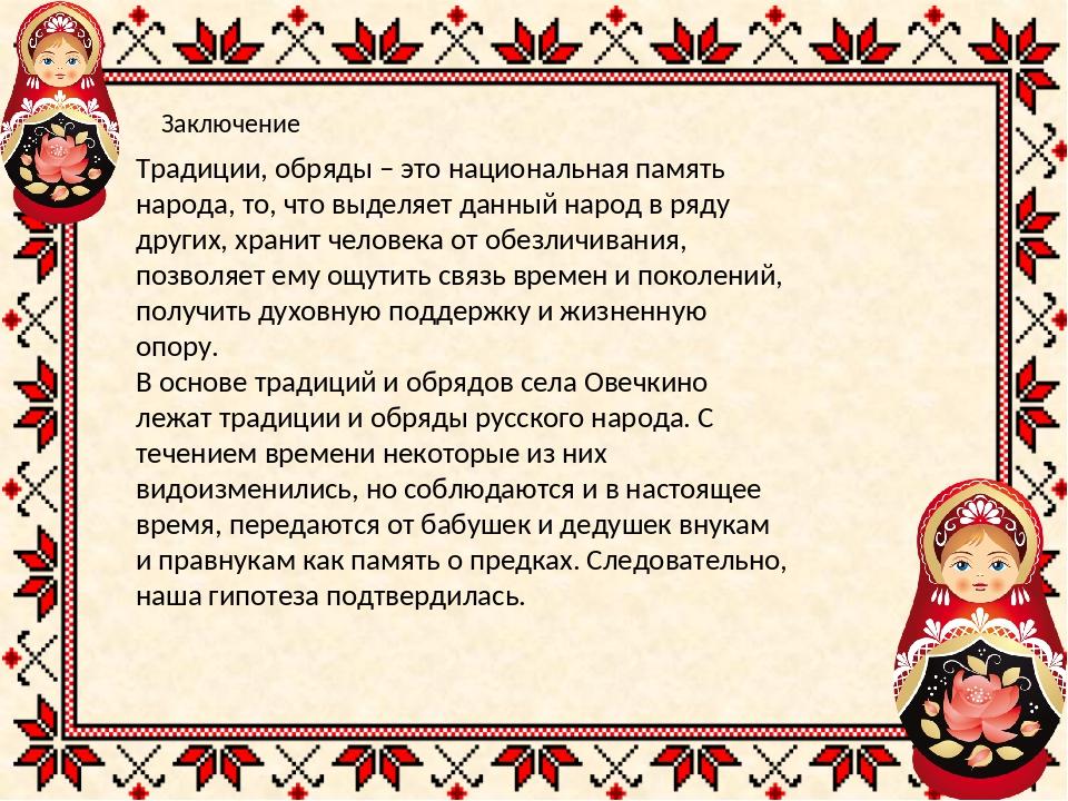 Заключение Традиции, обряды – это национальная память народа, то, что выделяе...
