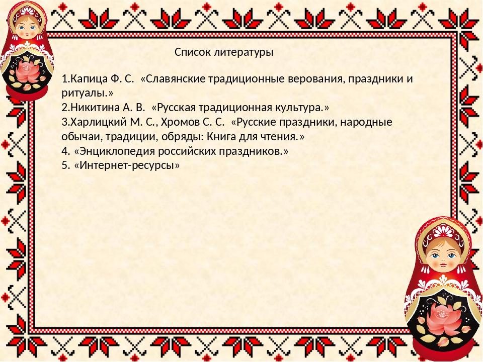 1.Капица Ф. С. «Славянские традиционные верования, праздники и ритуалы.» 2.Ни...
