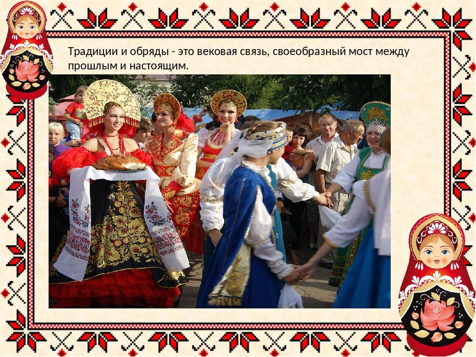 Традиции и обряды - это вековая связь, своеобразный мост между прошлым и наст...