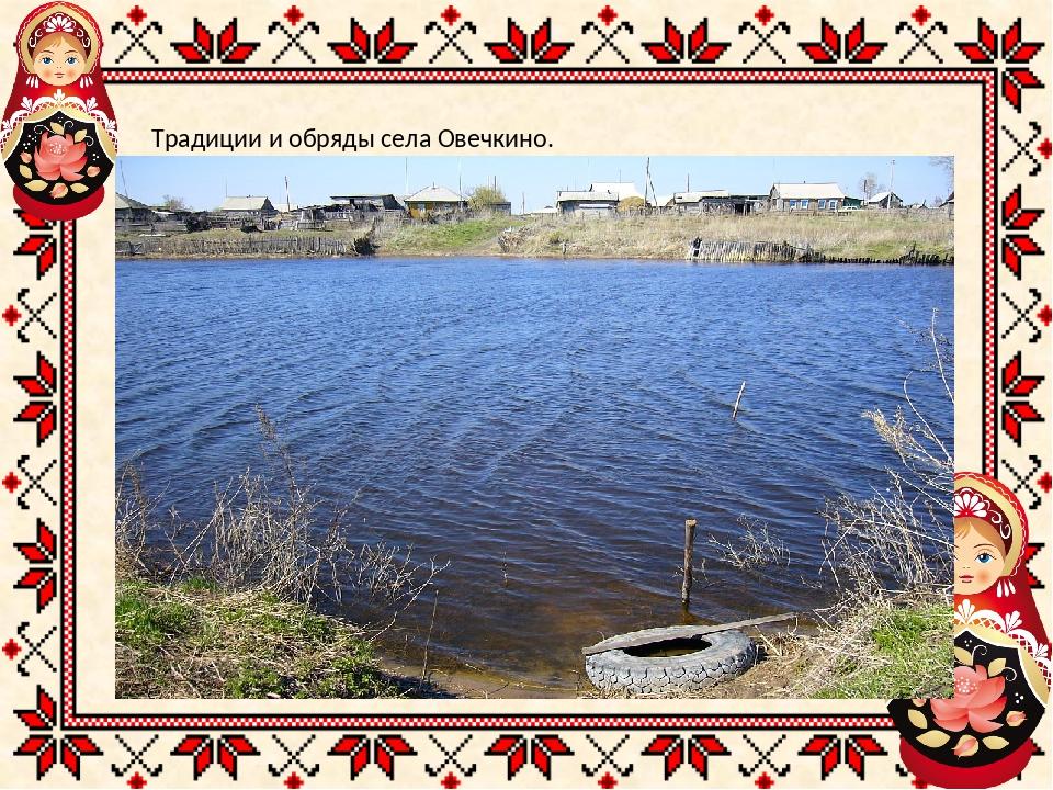 Традиции и обряды села Овечкино.