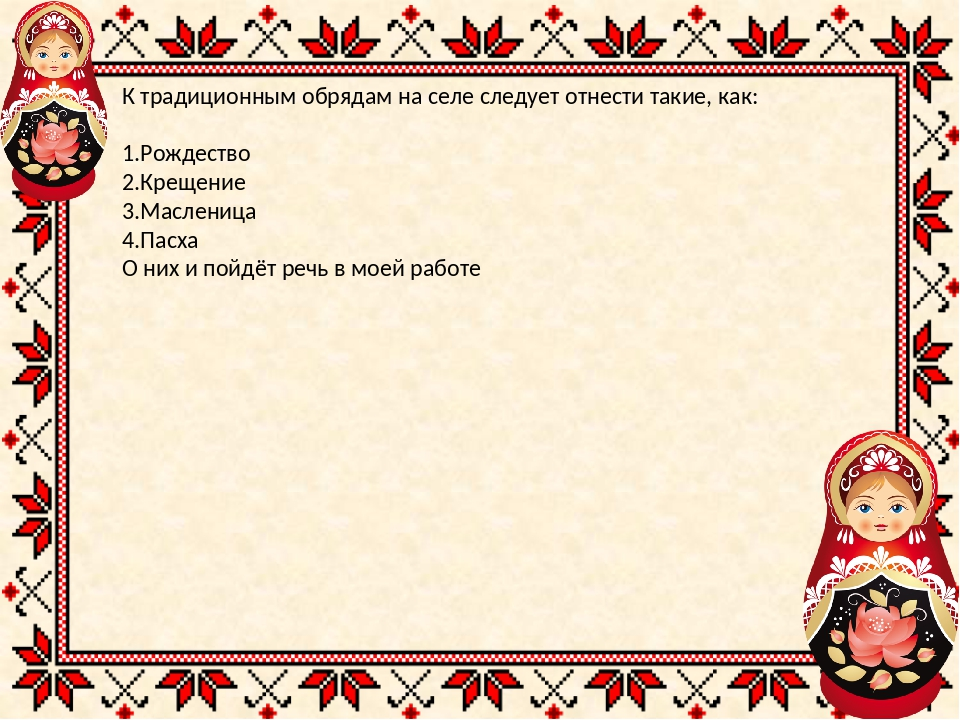 К традиционным обрядам на селе следует отнести такие, как: 1.Рождество 2.Крещ...