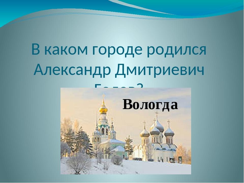 Он создал первый русский университет. Он сам был первым нашим университетом....