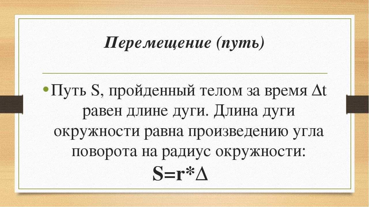 Перемещение (путь) Путь S, пройденный телом за время Δt равен длине дуги. Дли...