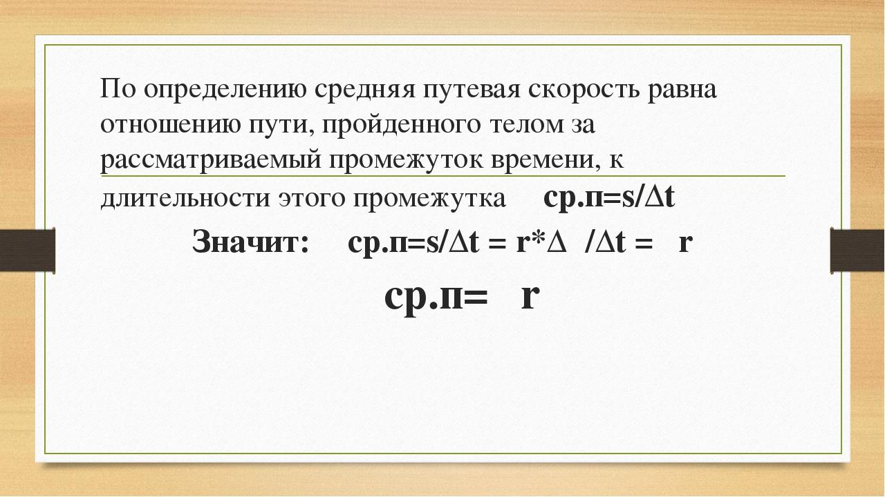 По определению средняя путевая скорость равна отношению пути, пройденного тел...