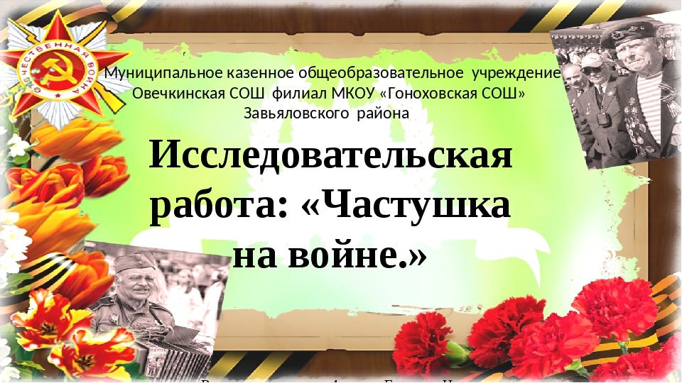 Муниципальное казенное общеобразовательное учреждение Овечкинская СОШ филиал...