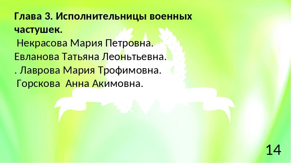 Глава 3. Исполнительницы военных частушек. Некрасова Мария Петровна. Евланова...