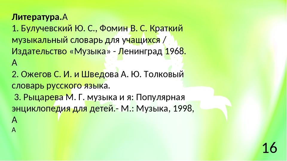 Литература. 1. Булучевский Ю. С., Фомин В. С. Краткий музыкальный словарь дл...