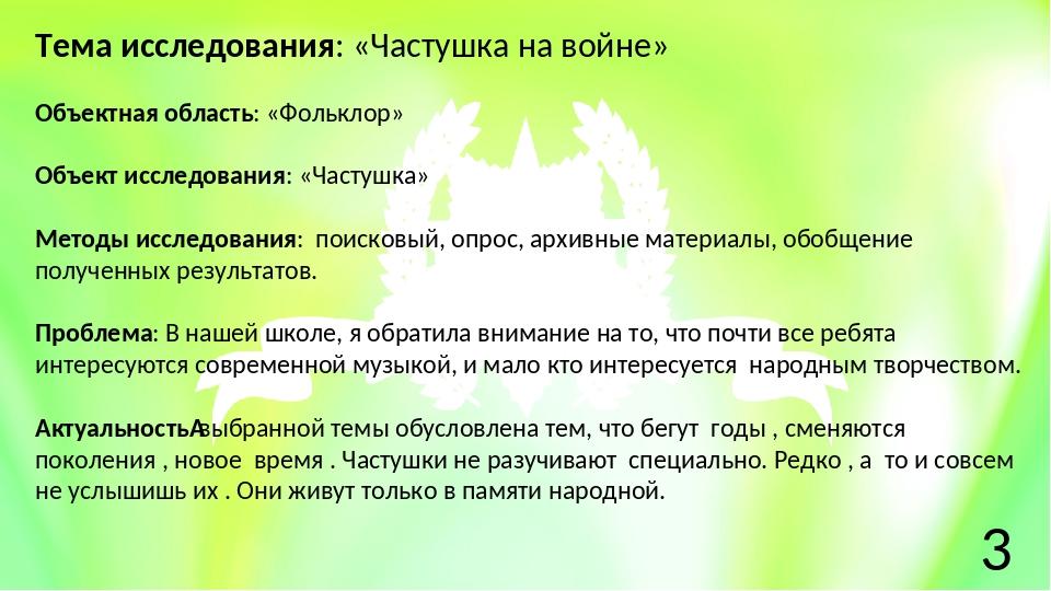 Тема исследования: «Частушка на войне» Объектная область: «Фольклор» Объект и...