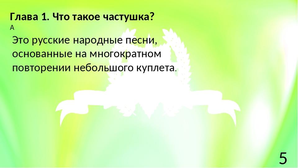 Глава 1. Что такое частушка?  Это русские народные песни, основанные на мног...