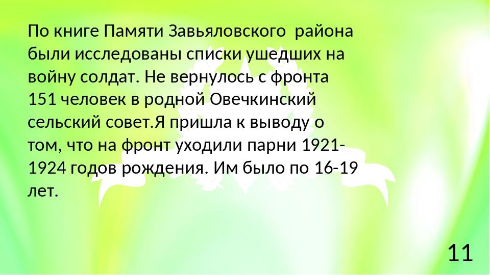 По книге Памяти Завьяловского района были исследованы списки ушедших на войну...
