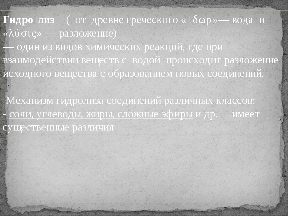 Гидро́лиз ( от древне греческого «ὕδωρ»— вода и «λύσις»— разложение) — один...