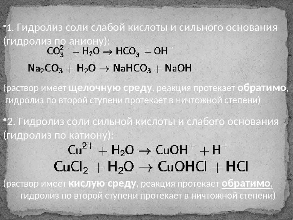 1. Гидролиз соли слабой кислоты и сильного основания (гидролиз по аниону): (...