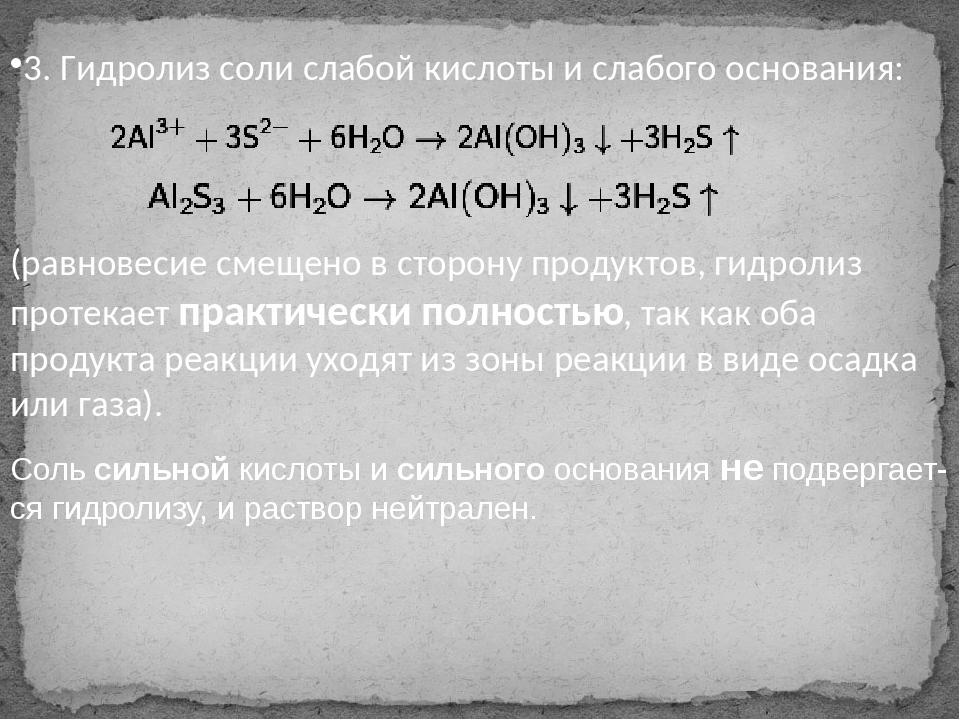 3. Гидролиз соли слабой кислоты и слабого основания: (равновесие смещено в с...