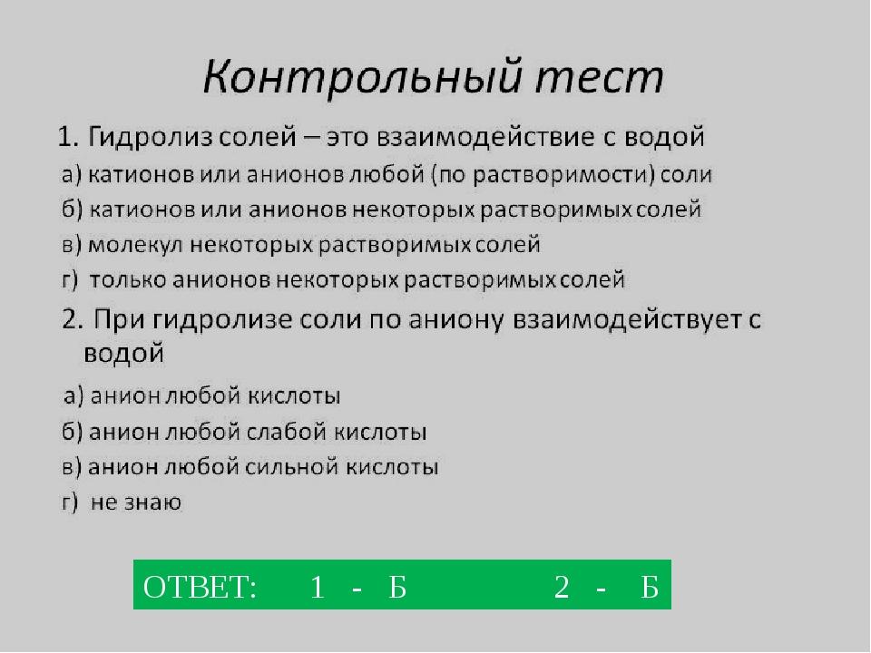 ОТВЕТ: 1 - Б 2 - Б
