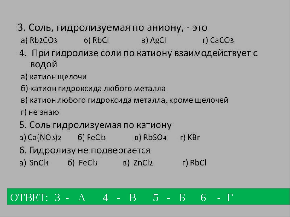 ОТВЕТ: 3 - А 4 - В 5 - Б 6 - Г