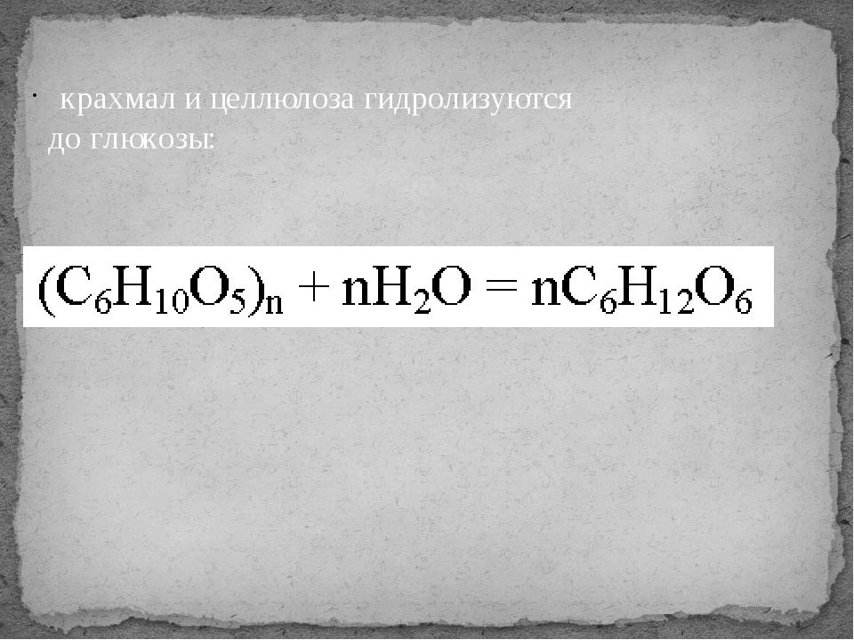 крахмал и целлюлоза гидролизуются до глюкозы: