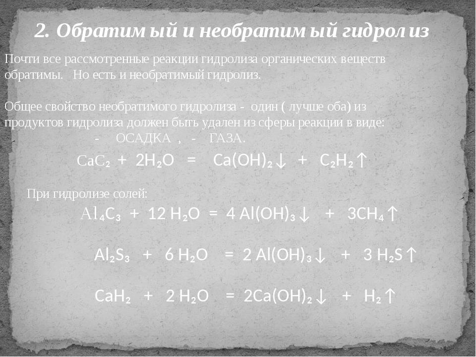 2. Обратимый и необратимый гидролиз Почти все рассмотренные реакции гидролиза...