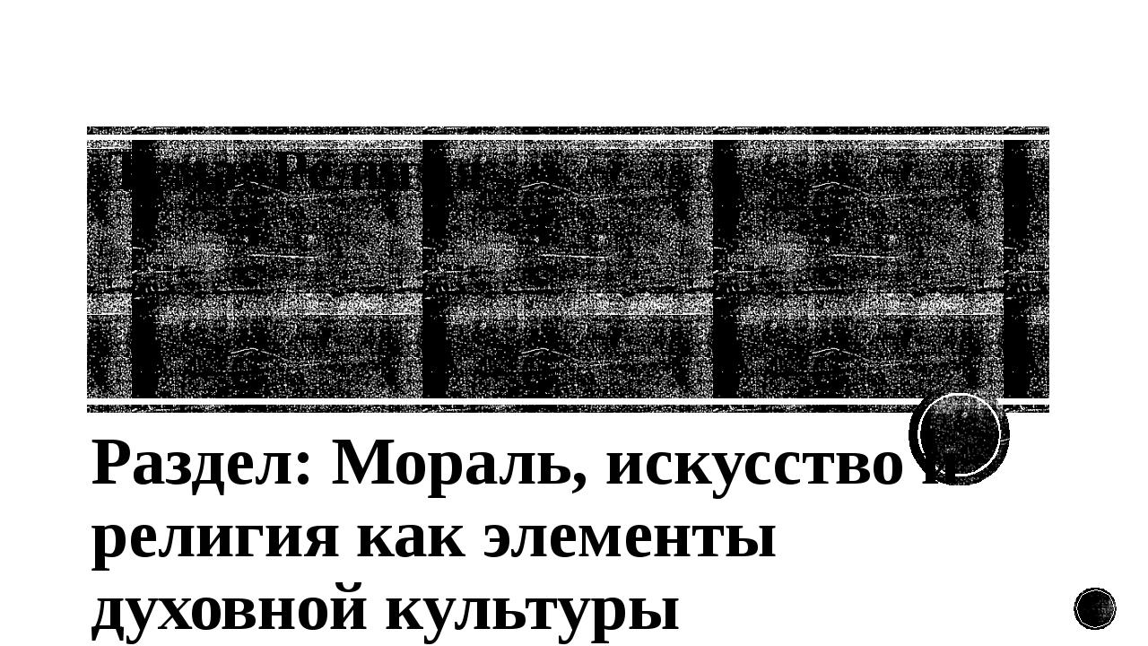 Реферат искусство и религия как элементы духовной культуры 7713