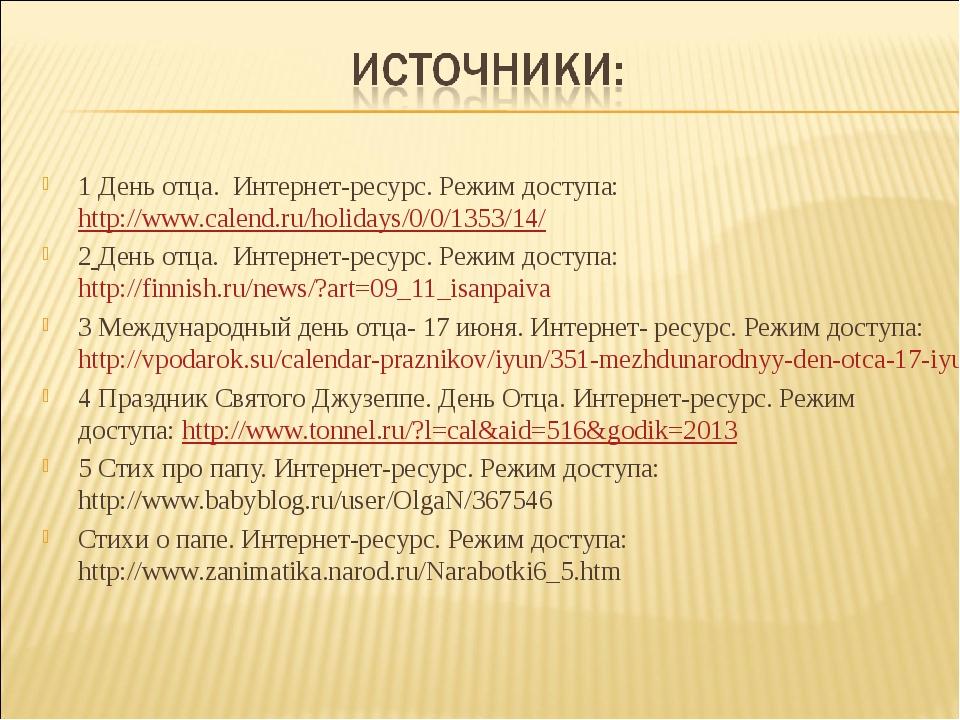 1 День отца. Интернет-ресурс. Режим доступа: http://www.calend.ru/holidays/0/...