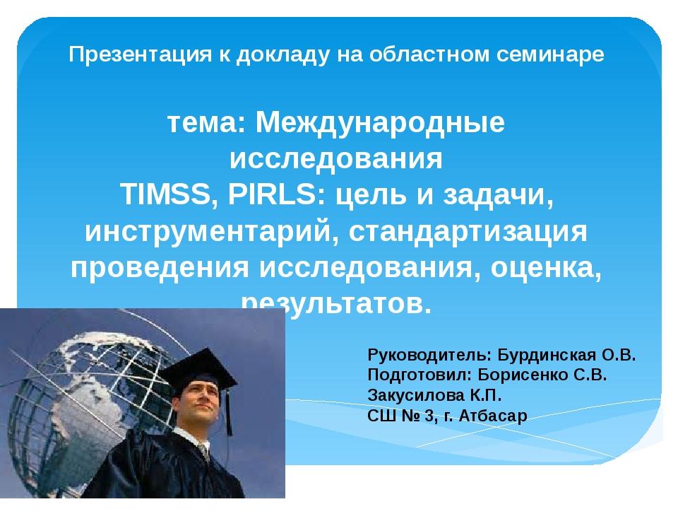 Презентация к докладу на областном семинаре тема: Международные исследования...