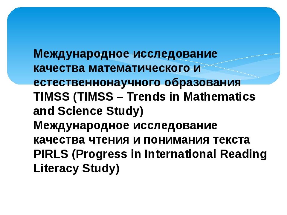 Международное исследование качества математического и естественнонаучного обр...