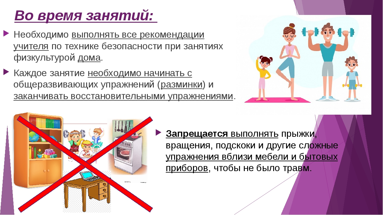 Техника безопасности физических упражнений дома женское белье купить иваново