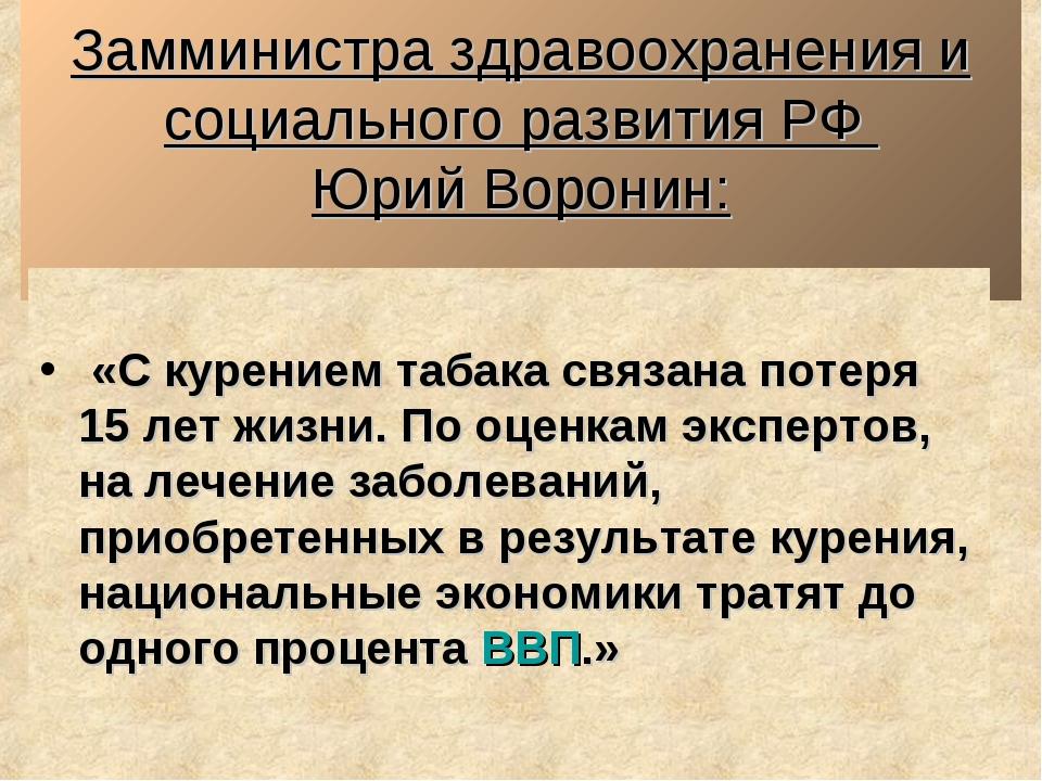 Замминистра здравоохранения и социального развития РФ Юрий Воронин: «С курени...