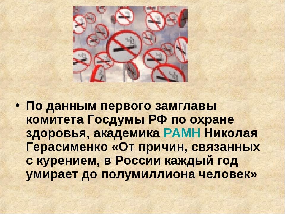 По данным первого замглавы комитета Госдумы РФ по охране здоровья, академика...