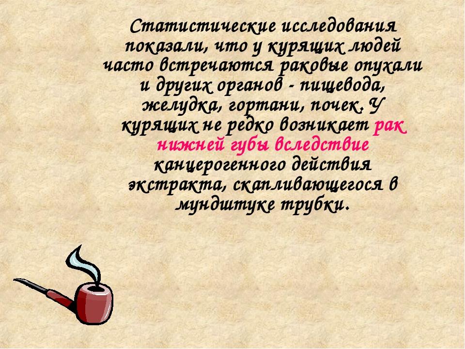 Статистические исследования показали, что у курящих людей часто встречаются р...