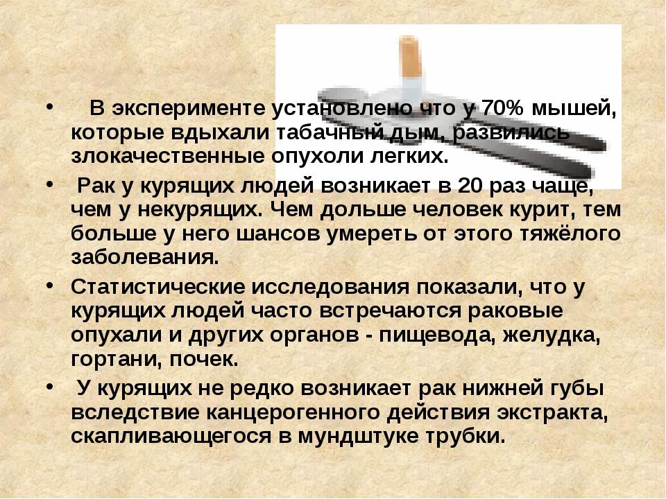 В эксперименте установлено что у 70% мышей, которые вдыхали табачный дым,...