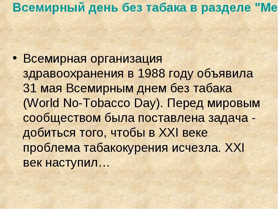 """Всемирный день без табака в разделе """"Международные праздники"""" Всемирная орга..."""