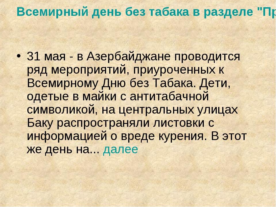 """Всемирный день без табака в разделе """"Праздники Азербайджана"""" 31 мая - в Азер..."""
