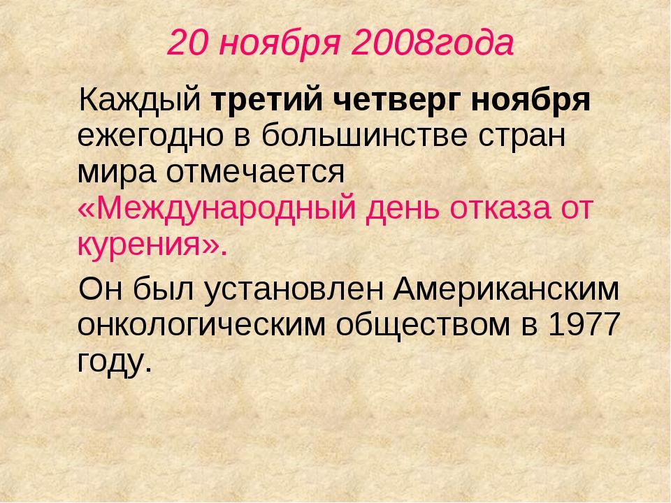 20 ноября 2008года Каждый третий четверг ноября ежегодно в большинстве стран...