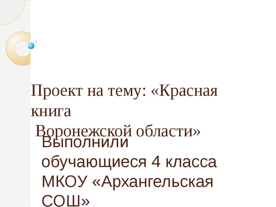 Проект на тему: «Красная книга Воронежской области» Выполнили обучающиеся 4 к...