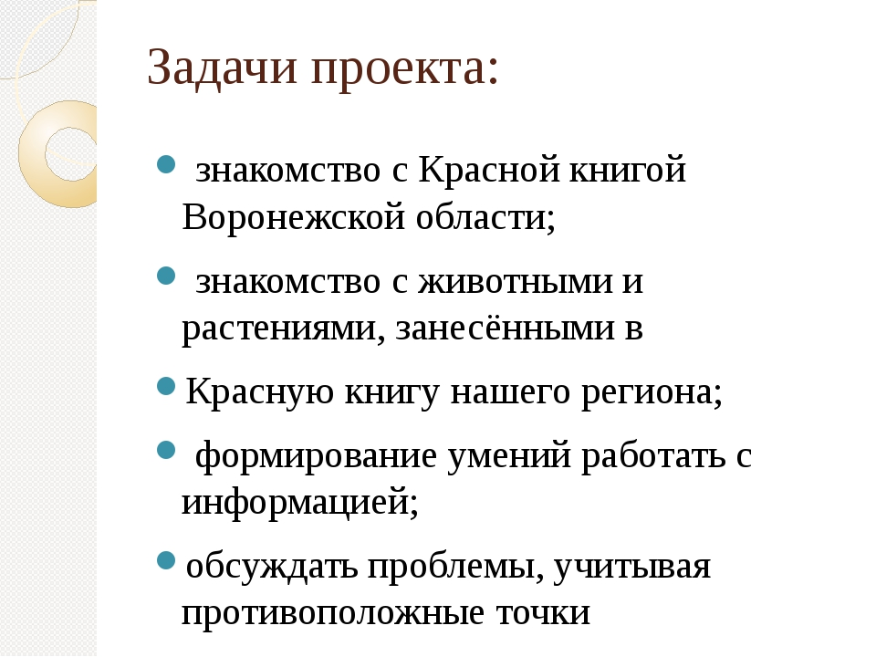 Задачи проекта: знакомство с Красной книгой Воронежской области; знакомство с...