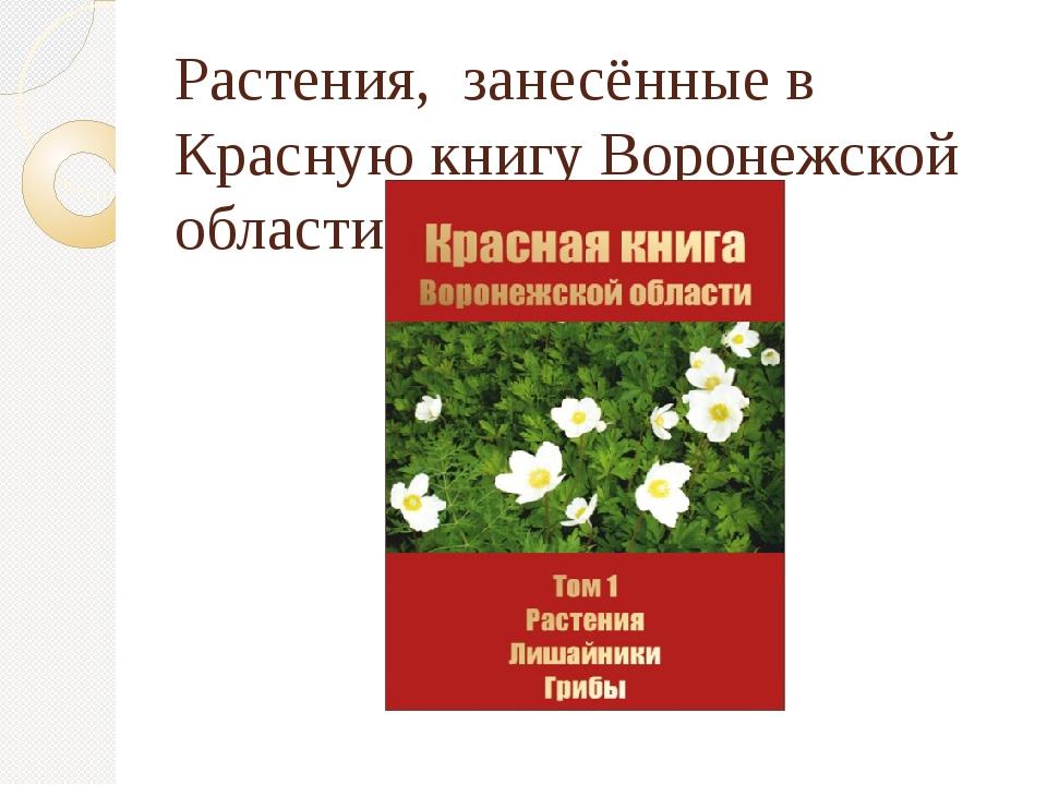 Растения, занесённые в Красную книгу Воронежской области