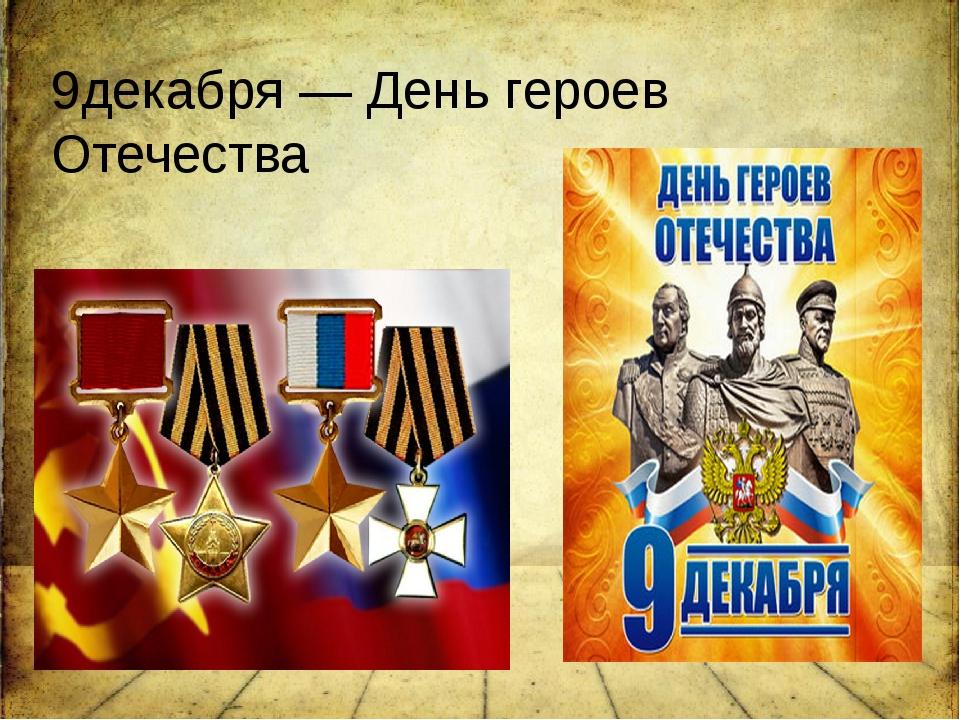 бажаев открытки ко дню героев отечества своими руками тому
