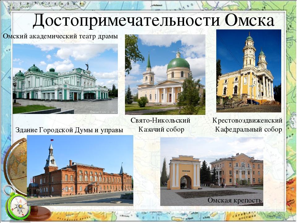 Город омск достопримечательности фото с описанием