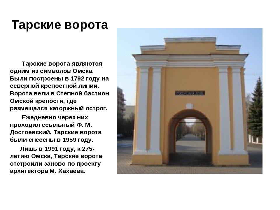 достопримечательности омска фото с описанием воздушные