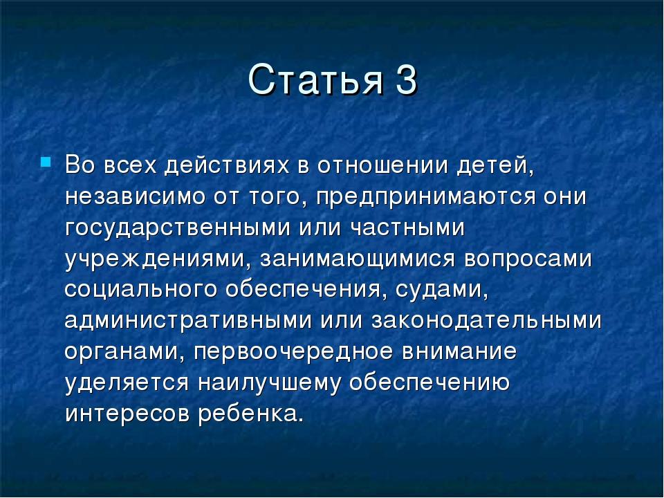 Статья 3 Во всех действиях в отношении детей, независимо от того, предпринима...