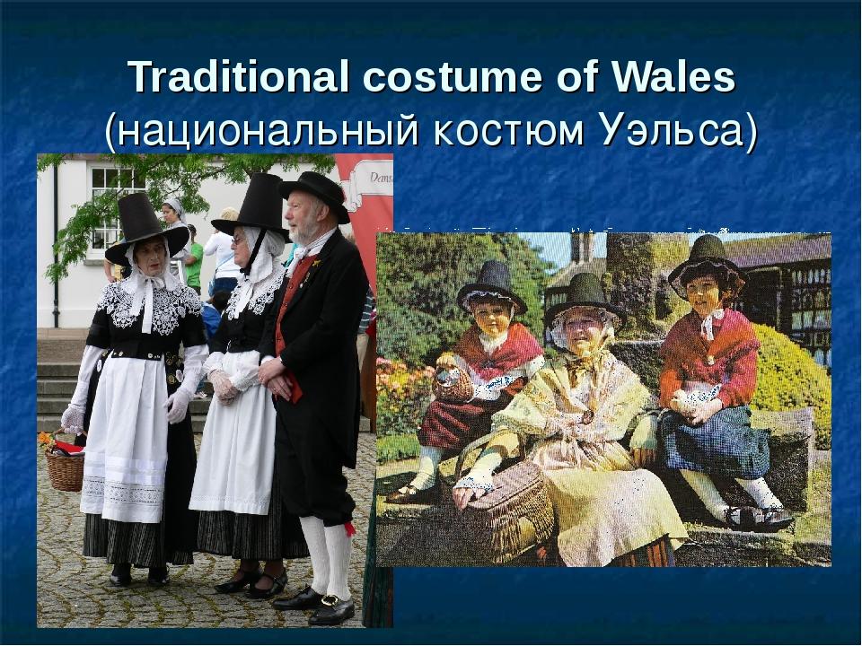 Традиционные костюмы россии на английском кратко