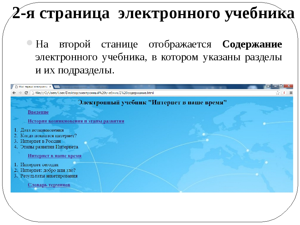 2-я страница электронного учебника На второй станице отображается Содержание...