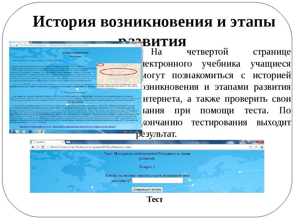 История возникновения и этапы развития На четвертой странице электронного уч...
